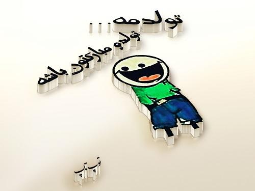 عکس پروفایل تولدم مبارک طنز و کارتونی