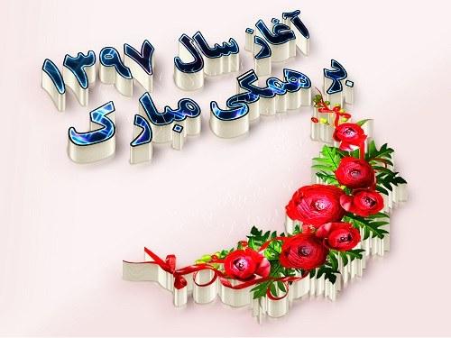 عکس نوشته عید نوروز مبارک 97 جدید