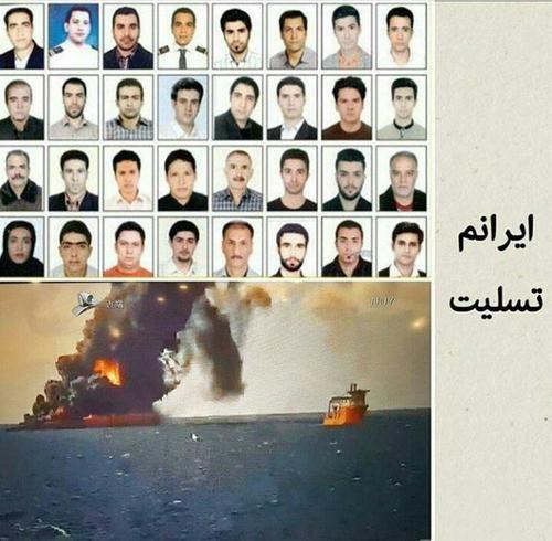 تصاویر تسلیت گفتن به مردم ایران بخاطر غرق شدن کشتی سانچی