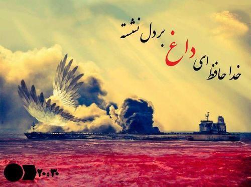 عکس نوشته تسلیت دریانوردان ایرانی در سانچی