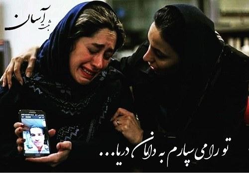 عکس از گریه های همسران کشته شدگان حادثه سانچی