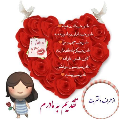 عکس نوشته تبریک زور مادر از طرف دختر