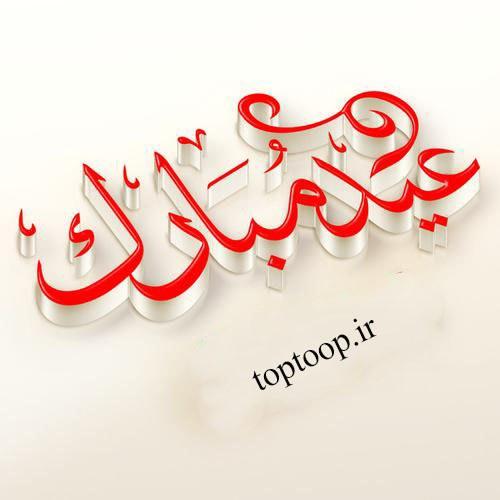 عکس نوشته سه بعدی تبریک عید نوروز97