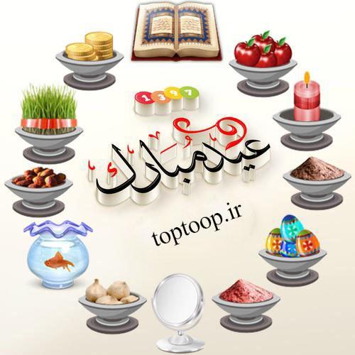 جدیدترین تصاویر عید نورروز مبارک با سفره هفت سین