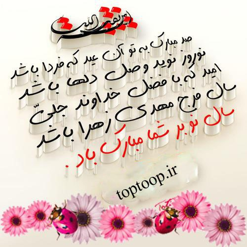 عید نوروز 97 مبارک