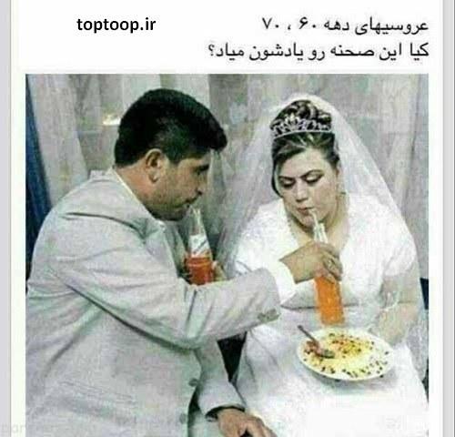 عکس نوشته خنده دار در مورد عروسی های قدیم