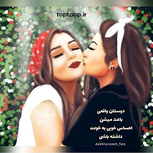 عکس نوشته کارتونی دوست خوب