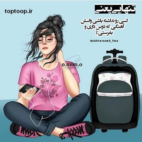 عکس نوشته کارتونی و دخترانه درباره تنهایی 98 جدید