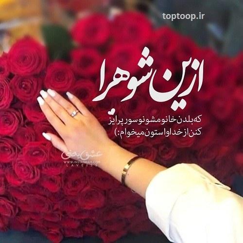 عکس نوشته عاشقانه راجب همسرم 2019 جدید