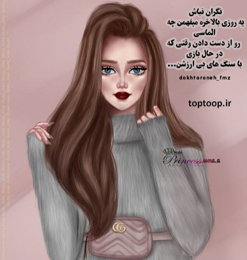 عکس نوشته خفن دخترانه عروسکی