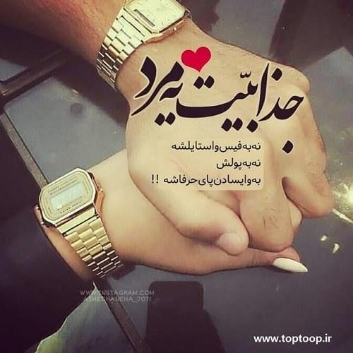 عکس نوشته دستات تو دستمه