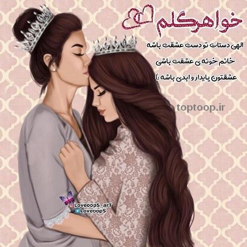 عکس نوشته آرزوی خوشبختی برای خواهر