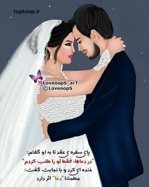 عکس نوشته من و عشقم سر سفره عقد