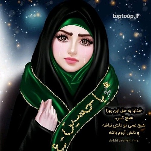 عکس نوشته کارتونی مذهبی با چادر سیاه و نوشته یاحسین دخترانه