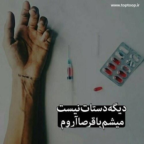 عکس نوشته دستات تو دستامه