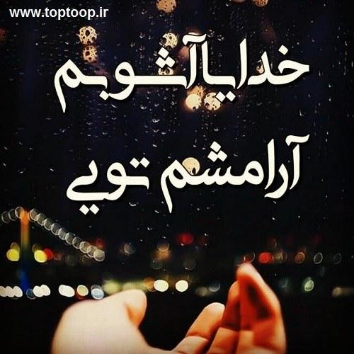 عکس نوشته آرامشم تویی