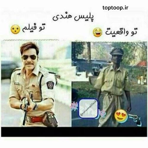 عکس نوشته خنده دار درباره ی پلیس های هندی