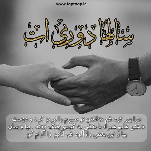 عکس نوشته دستات بهم ارامش میده