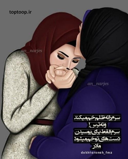 عکس نوشته کارتونی احترام مادر به دختر بوسیدن دستان مادرم