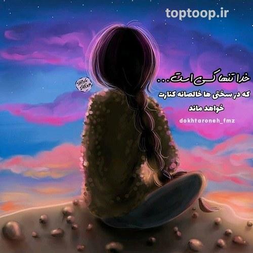 عکس نوشته دخترونه تیکه دار