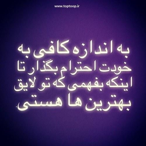 عکس نوشته لایق وصل توکه من نیستم