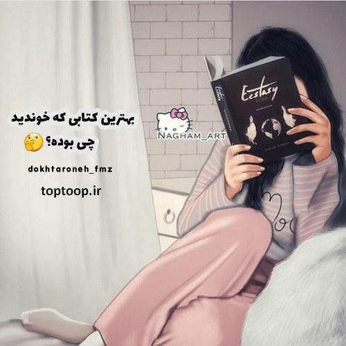 عکس نوشته کارتونی کتاب خواندن دخترا