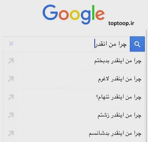 عکس نوشته های خنده دار و با مزه در مورد سرچ کردن خانم ها در گوگل