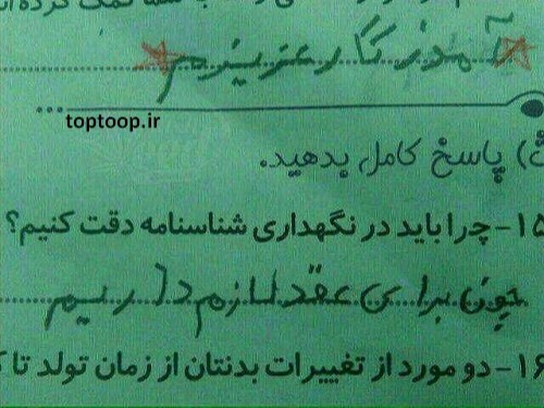 عکس نوشته طنظ در مورد اشتباهات دانش آموزان ابتدایی در نوشتن