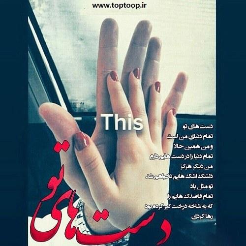عکس نوشته دستات دنیامه