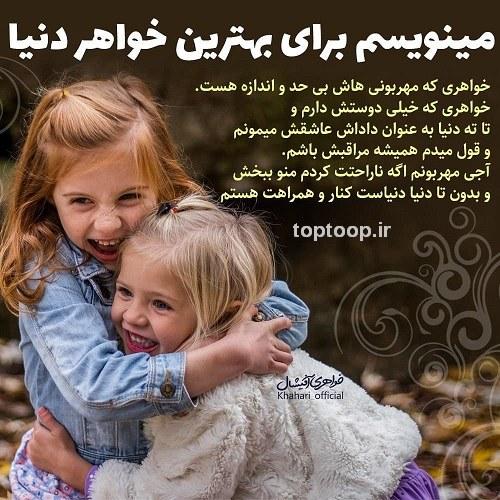 عکس نوشته در مورد خواهرای کوچولو