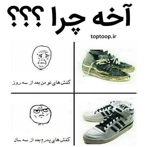 عکس نوشته با مزه درباره کفش پوشیدن پدرا