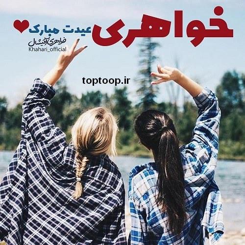 عکس نوشته خواهری عیدت مبارک