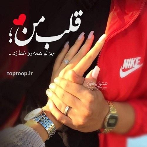 عکس پروفایل قلب من  + تکست های کوتاه عاشقانه