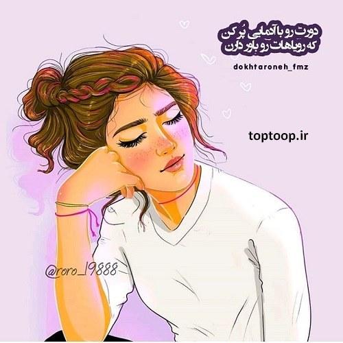 عکس نوشته نقاشی شده درباره پرکردن تنهایی دخترا