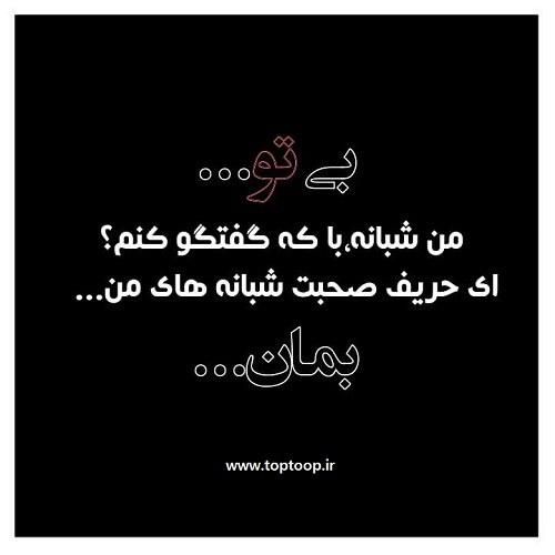 عکس نوشته تو بمان بامن تنها تو بمان