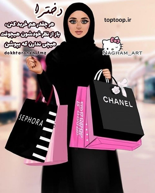 عکس نوشته فانتزی درباره خرید کردن خانم ها