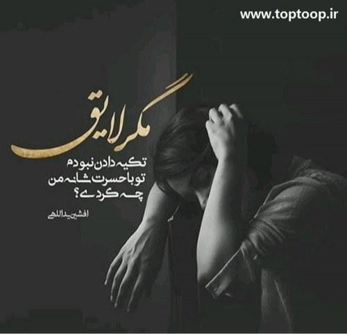 عکس نوشته لایق تو
