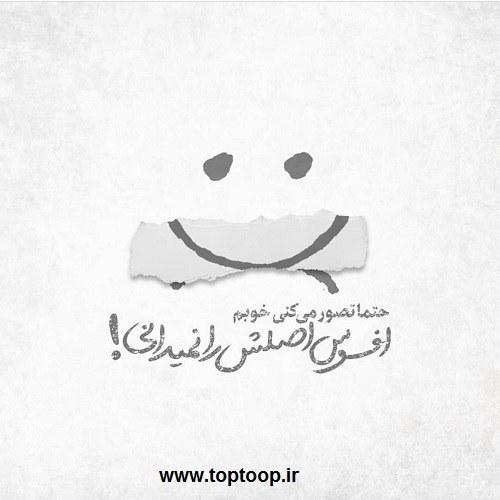 عکس نوشته لبخند و تلخند