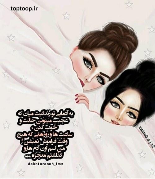 عکس نوشته کارتونی رفاقتی