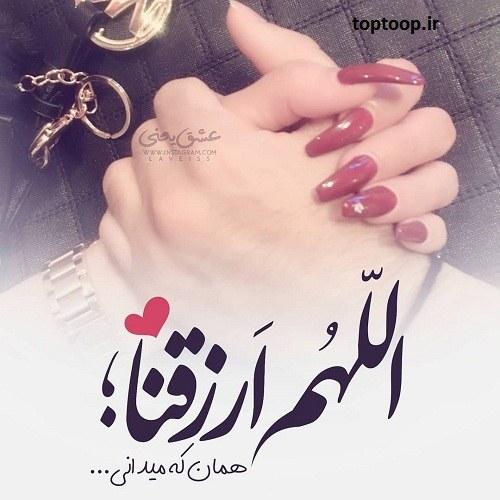 عکس نوشته عاشقانه اللهم ارزقنا