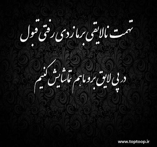 عکس نوشته لایق من
