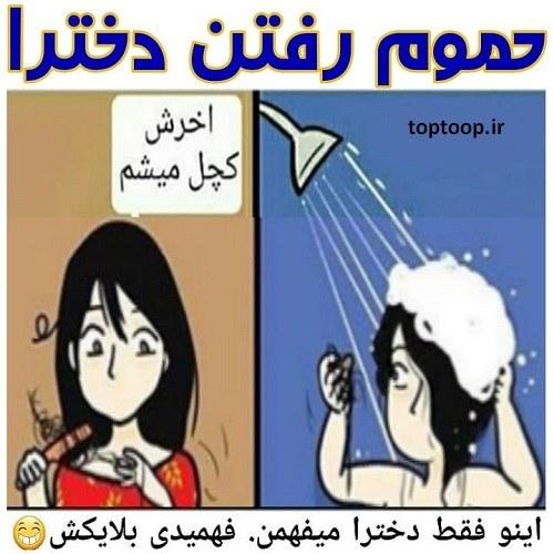 عکس نوشته خنده دار راجب حموم رفتن دخترها