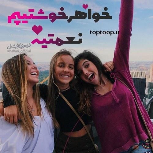 آلبوم تصاویر زیبا در مورد خواهران خوشتیپ خودم