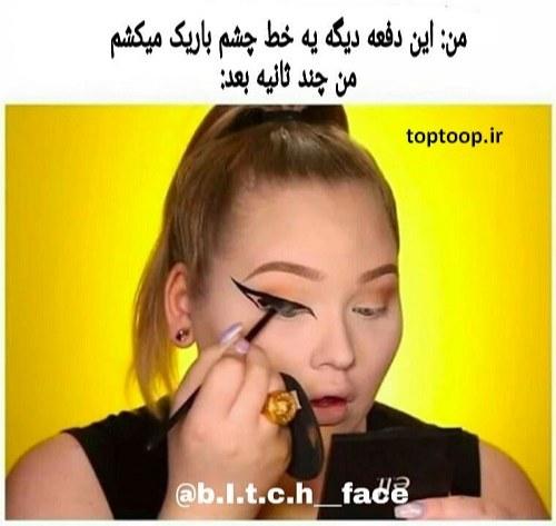 عکس نوشته طنز راجب خط چشم کشیدن دخترا