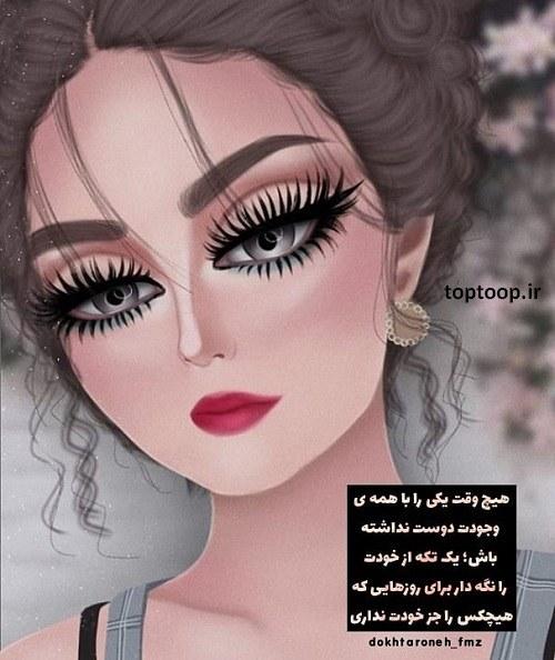 عکس نوشته کارتونی دختر زیبایی که عاشق شده + نصیحت های دخترونه