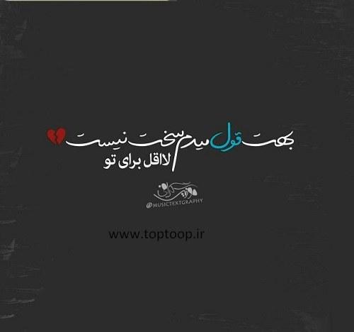 عکس نوشته قول مردانه+ متن