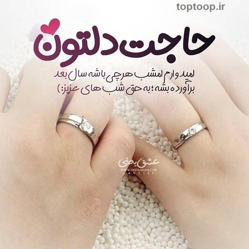 عکس متن دار حاجت دلتون + عاشقانه