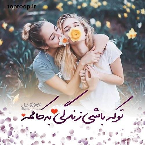 عکس در مورد بودن خواهر