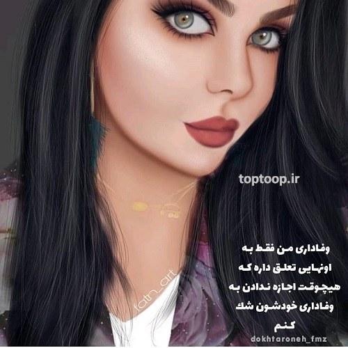 عکس نوشته کارتونی دختر چشم خوشگل