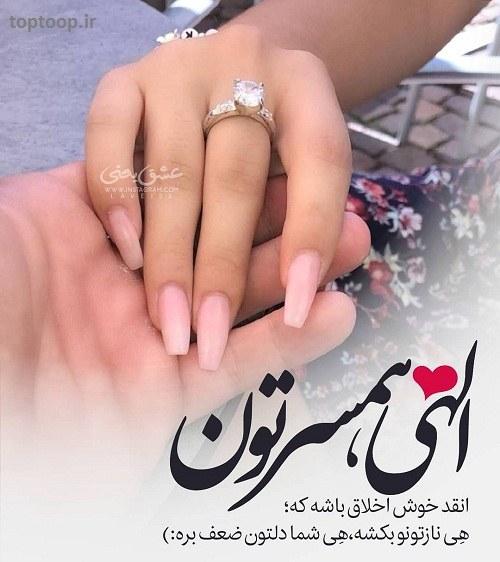 عکس پروفایل الهی همسرتون + جملات کوتاه عاشقانه